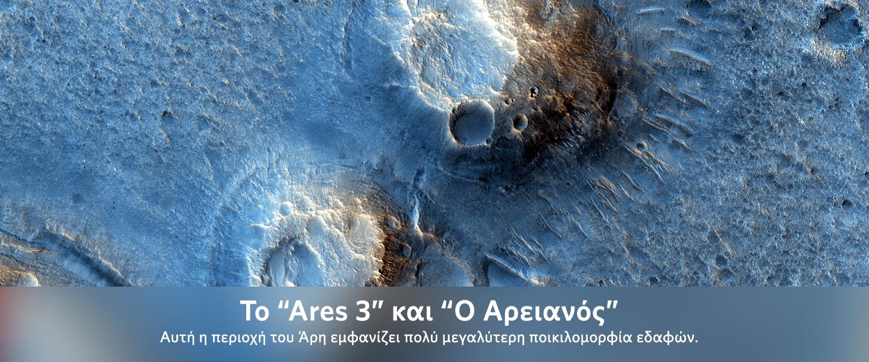 """Το """"Ares 3"""" και """"Ο Αρειανός"""""""