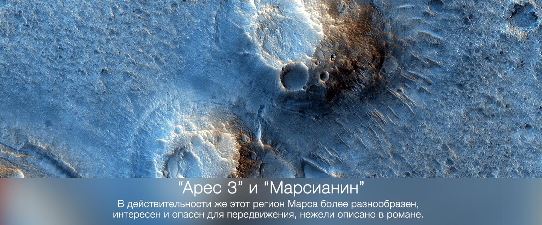 """""""Арес 3"""" и """"Марсианин"""""""