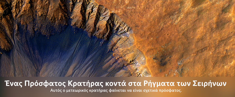 Ένας Πρόσφατος Κρατήρας κοντά στα Ρήγματα των Σειρήνων (Sirenum Fossae)