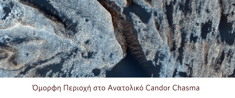 Όμορφη Περιοχή στο Ανατολικό Candor Chasma