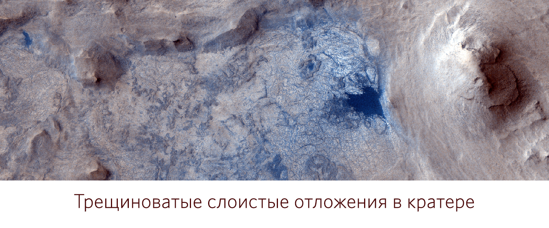 Трещиноватые слоистые отложения в кратере
